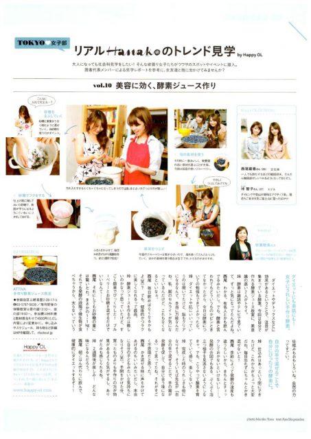 hanako-2012-10-11%e8%a1%a8%e7%b4%99のサムネイル